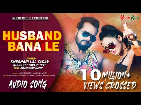 #Khesari Lal Yadav | हसबैंड बना ले |#Khushbu Tiwari (KT) | Husband Bana Le | Bhojpuri New Song 2020