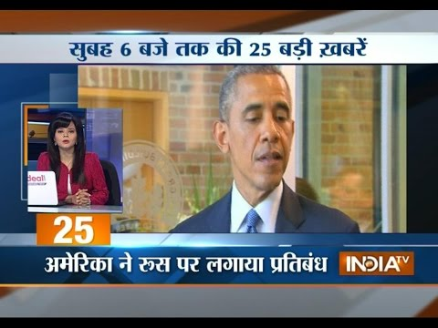 5 minute - Watch India's Fastest News Bulletin at breakneck speed on India TV in its 5 Minute 25 Khabrein. For more content go to http://www.indiatvnews.com/video/ Follow us on facebook at https://www.faceb...