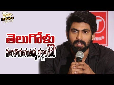 Rana Sensational Comments on Telugu Audience
