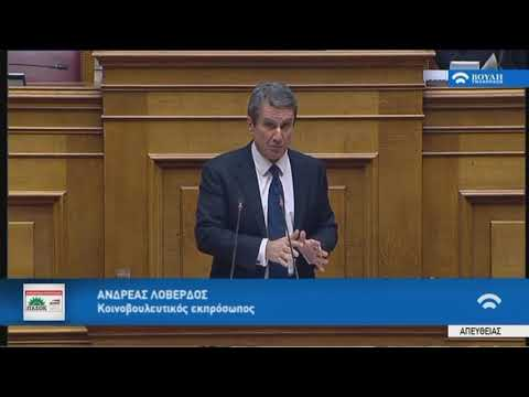 Α.Λοβέρδος(Κοιν.Εκπρ.Δημ.Συμπ)(Προσχώρηση  Δημοκρατίας της Βόρειας Μακεδονίας στο ΝΑΤΟ)(08/02/2019)