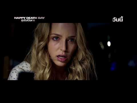 HAPPY DEATH DAY | DEJA U TV SPOT