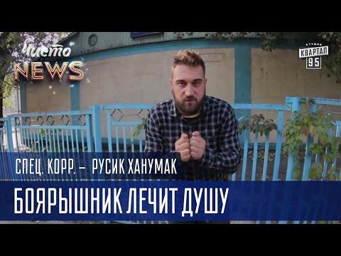 Репортаж из Запорожья - боярышник лечит душу