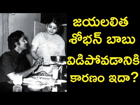 Jayalalitha Shobhanbabu Relation – Actual Story with Proofs