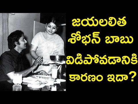Jayalalitha Shobhanbabu Relation – Actual Story with Proofs