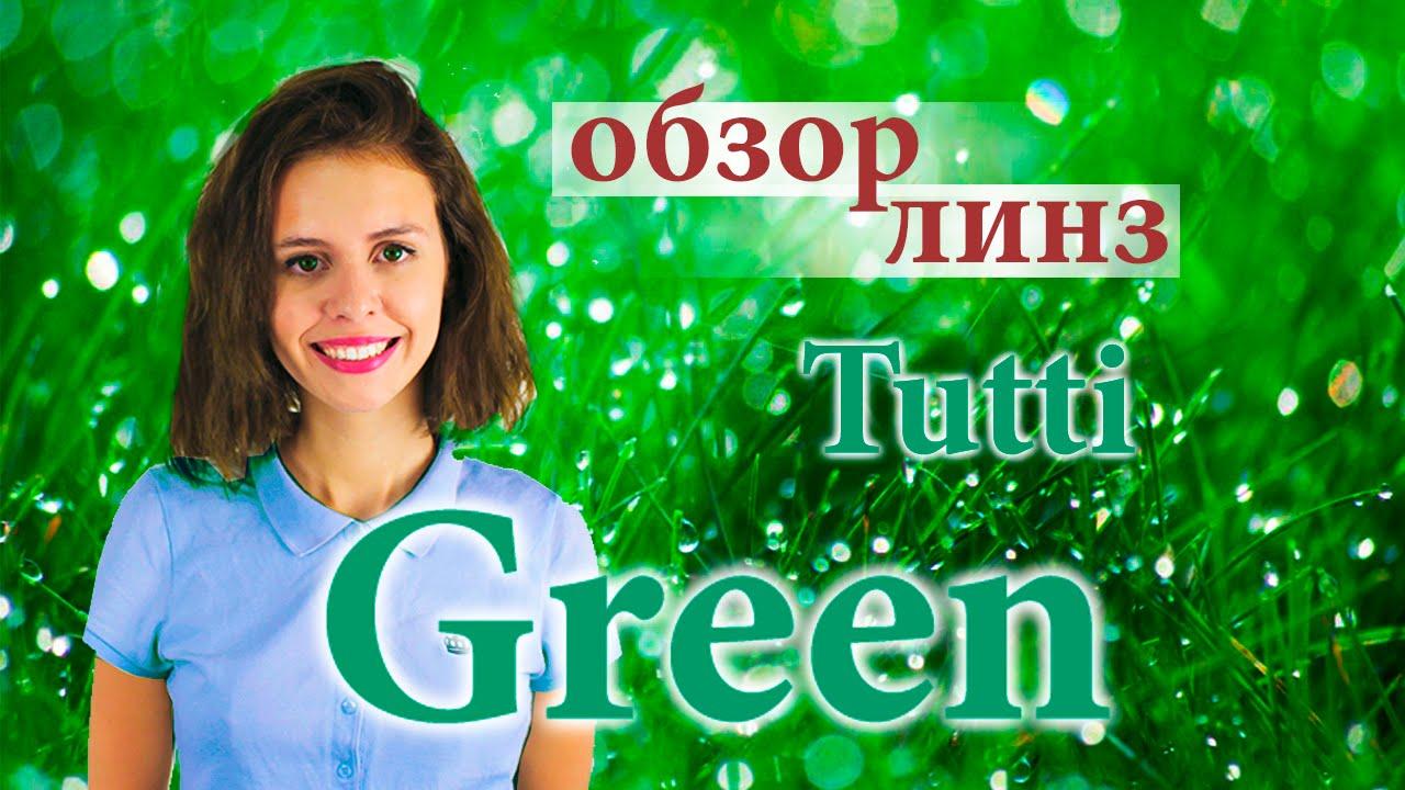 Цветные линзы для карих и светлых глаз Tutti Circle Цвет: Green/Выпуск №17