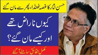 Video Hassan Nisar start supporting PTI again after changing his analysis MP3, 3GP, MP4, WEBM, AVI, FLV Januari 2019