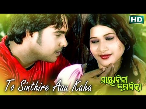 To Sinthire Aau Kaha | Sad Song | Kumar Bapi | Sarthak Music | Sidharth Tv