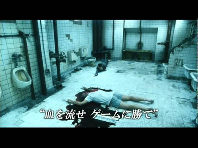 映画「ソウ」日本版劇場予告