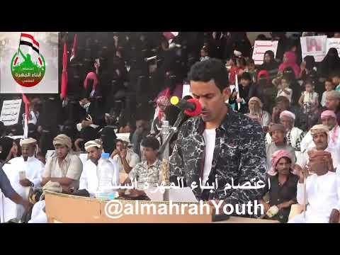 كلمة أسر الشهداء اعتصام أبناء المهرة السلمي فعالية الجمعة 23 نوفمبر 2018