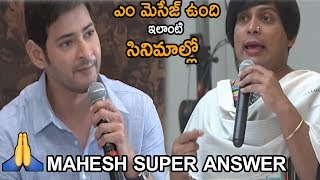Video Mahesh Babu Excellent Reply to Transgender Vaishnavi | KTR | Koratala SIva | Telugu Entertainment Tv MP3, 3GP, MP4, WEBM, AVI, FLV Oktober 2018