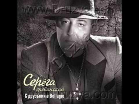 СЕРЁГА ЕРЕВАНСКИЙ S druzyami v Bellagio 0007