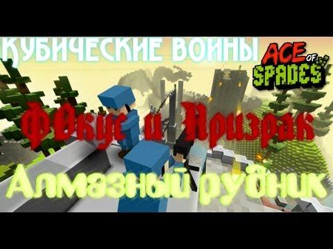 Ace of Spades с Фокусом [Алмазный рудник!]