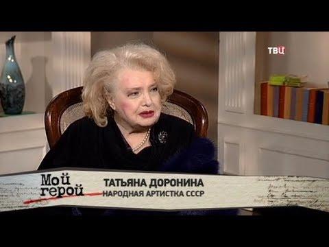 Татьяна Доронина. Мой герой онлайн видео