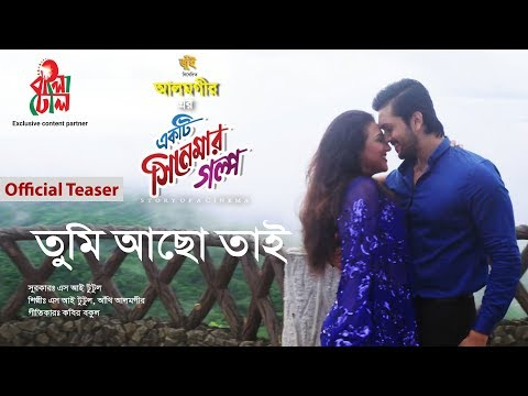 Tumi Acho Taai I Ekti Cinemar Gaulpo I Arfin Shuvo & Rituparna I Official Song Teaser