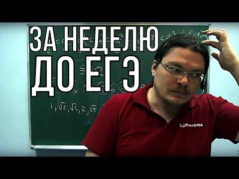 трушин ответит 005. За неделю до ЕГЭ - DomaVideo.Ru