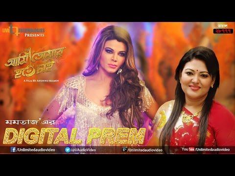 Digital Prem | Ami Tomar Hote Chai | Momtaz | Rakhi Sawant, Bappi, Misha,John | Anonno Mamun