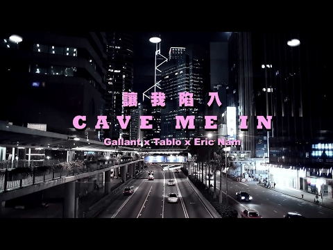 Gallant x Tablo x Eric Nam - Cave Me In 讓我陷入  (華納official HD 高畫質官方中字版)