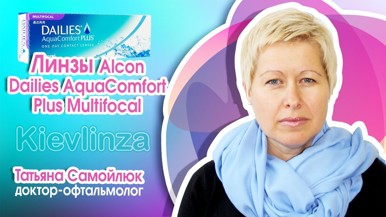Контактные линзы Alcon Dailies AquaComfort Plus Multifocal
