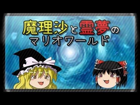 【第一回】魔理沙と霊夢のマリオワールド