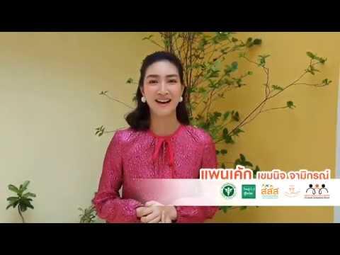 """แพนเค้ก เขมนิจ จามิกรณ์ - ชวน อยู่บ้าน หยุดเชื้อ เพื่อชาติ """"อยู่บ้าน หยุดเชื้อ เพื่อชาติ""""  #สัญญาว่าจะอยู่บ้าน #คนไทยรับผิดชอบส่วนตัวเพื่อส่วนรวม #ไทยรู้สู้โควิด #สสส."""