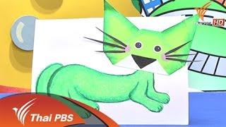 สอนศิลป์ - แมวน้อยน่ารัก