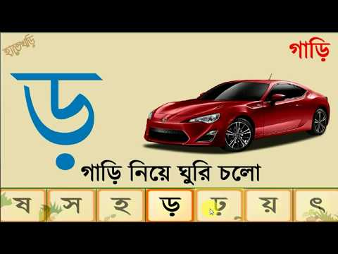 bangla letters learning for kids