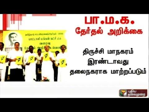 Details-of-PMKs-2016-Tamil-Nadu-election-manifesto