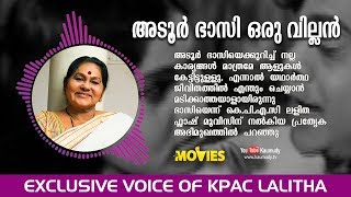 Video Adoor Bhasi a villian in real life : KPAC Lalitha | Exclusive Flash Movies Interview MP3, 3GP, MP4, WEBM, AVI, FLV Desember 2018