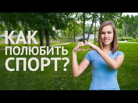 Как полюбить спорт  - DomaVideo.Ru