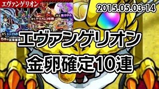 【モンスト】ガチャ「エヴァンゲリオン」 金卵確定10連ガチャ 怪物彈珠 Monster Strike