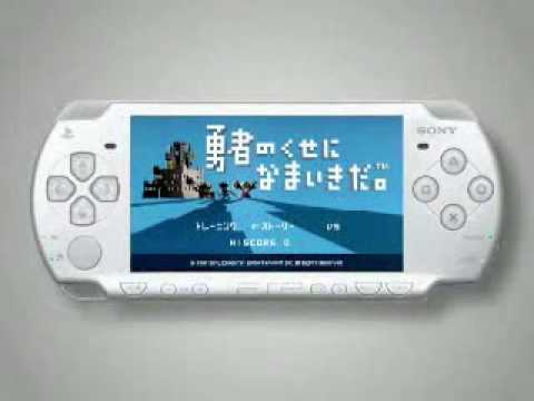Yuusha no Kuse ni Namaikida Trailer - Playstation Portable