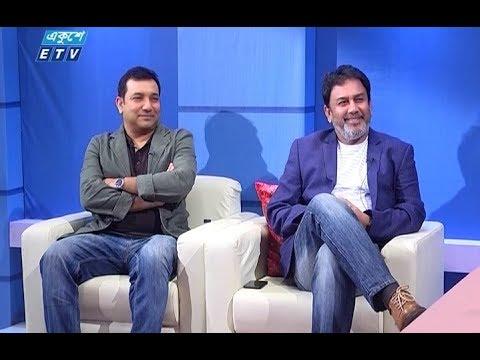 উপস্থাপক: শাহরিয়ার নাজিম জয় || আলোচক: অভিনেতা জাহিদ হাসান ও তৌকির আহমেদ