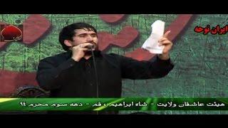 Baqir Mensuri | حاج محمدباقر منصوری | Ashura Erdebil 2012 | (ful) [www.ya-ali.ws] HD