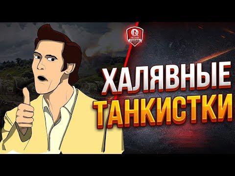 ХАЛЯВНЫЕ ТАНКИСТКИ ● ЛАЙФХАК С ЛБЗ - DomaVideo.Ru
