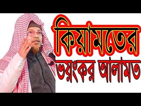 কিয়ামতের ভয়ংকর আলামত ! Mufti Kazi Ibrahim
