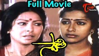 Swati Full Length Movie . Starring Suhasini, Bhanu Chander, Sharada . Swathi Movie Produced and Directed By Kranthi Kumar. Music Composed by K.