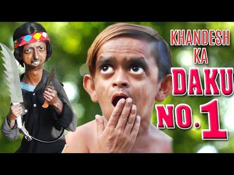 डाकू नंबर-१ Khandesh Ka Daku No.1 | Indian Comedy Video | Shafeeq Chotu, Ramzan SRK