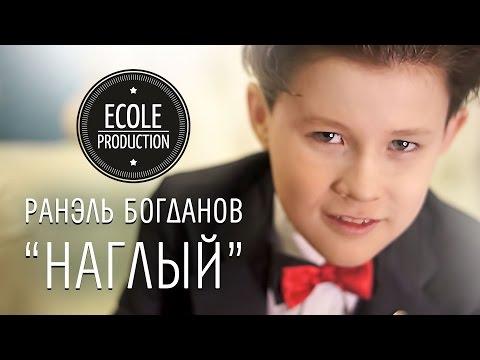 Ранэль Богданов (10 лет) - Наглый - www.есоlеаrт.ru - DomaVideo.Ru