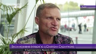 Ексклюзивне інтерв'ю з Олегом Скрипкою