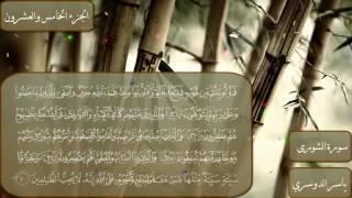 سورة الشورى. ...ياسر الدوسري. ...
