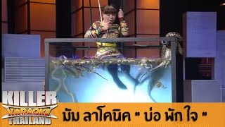 Killer Karaoke Thailand