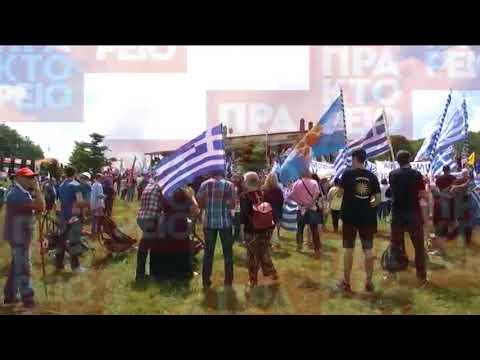 Συλλαλητήριο  στις Πρέσπες για τη συμφωνία με την πΓΔΜ