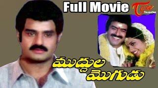 Muddula Mogudu - Full Length Telugu Movie - Balakrishna - Meena - Ravali