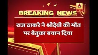 Video Sridevi Demise: Raj Thackeray gives a nonsensical statement on actress' death MP3, 3GP, MP4, WEBM, AVI, FLV Maret 2018