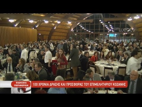 Εκατό χρόνια γιορτάζει το Επιμελητήριο Κοζάνης| 29/01/2019 | ΕΡΤ