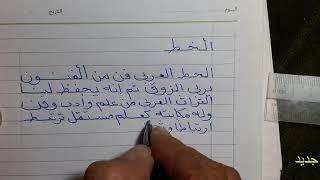 ثلاث نصائح لتحسين الخط بالقلم العادى 8