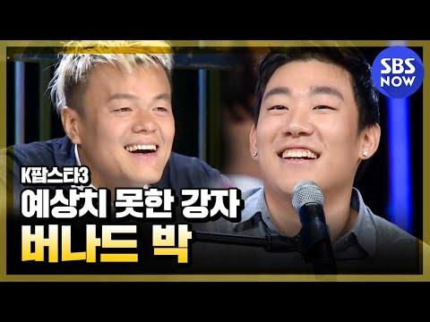K Holix Kpop Star Season 3 Bernard Park