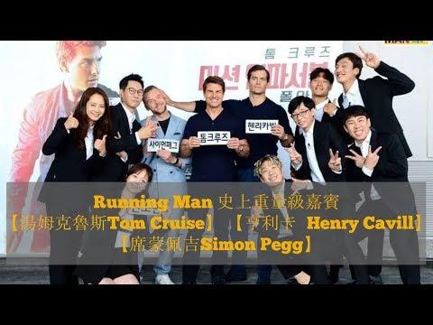 【Running Man】史上最強嘉賓 【湯姆克魯斯Tom Cruise 】【亨利卡维尔Henry