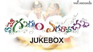 Emo Gurram Egaravachu   Telugu Movie Full Songs   Jukebox - Vel Records