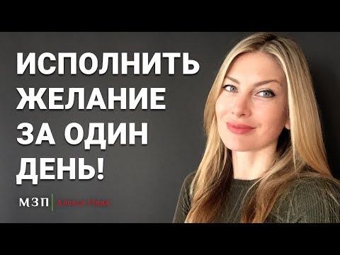 КАК ИСПОЛНИТЬ ЖЕЛАНИЕ ЗА ОДИН ДЕНЬ. 5 методов I Алекса Оник - DomaVideo.Ru